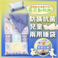 《Embrace英柏絲》精梳純棉 兩用兒童睡袋4.5X5 防蹣抗菌 SGS 瑞士無毒認證(附枕頭+被胎-藍色開心農場)