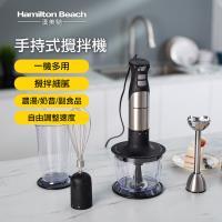 美國漢美馳 Hamilton Beach 健康手持式攪拌機/攪拌棒