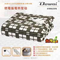 【Dowai 多偉】微電腦單人可水洗電熱毯電毯EL-510