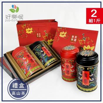 好樂喉 極品典藏高山茶禮盒 2組共一斤/附專屬提袋(藏好系列)