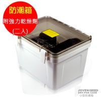 MYDC MT-027AN小型防潮箱(送強力乾燥劑2入)