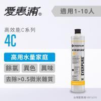 愛惠浦 C series高效能系列濾芯 EVERPURE 4C