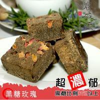 [饗破頭]木本黑糖塊-黑糖玫瑰(315g/包,共兩包)