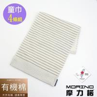 MORINO摩力諾有機棉竹炭條紋紗布童巾(超值4條組)