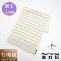 MORINO摩力諾有機棉竹炭雙細紋紗布童巾(超值4條組)