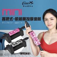 Concern康生 Mini握把式-肌筋膜按摩滾筒(附收納架)-兩色可選CON-YG024