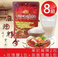八組 寧記火鍋紅湯麻辣底料2包+玫瑰鹽1包+蒟蒻雪麵1包