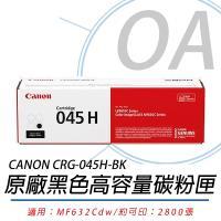 Canon 佳能 Cartridge 045 / CRG045 H BK 原廠碳粉匣 高容量 黑色 原廠公司貨