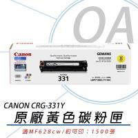 Canon 佳能 Cartridge 331 / CRG331 Y 原廠碳粉匣 黃色 原廠公司貨