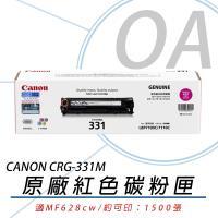 Canon 佳能 Cartridge 331 / CRG331 M 原廠碳粉匣 紅色 原廠公司貨
