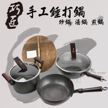 巧匠 百年傳承手工捶打鍋 老師傅手工鍋