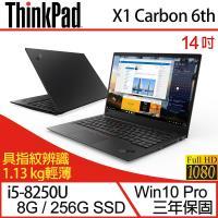 Lenovo 聯想 ThinkPad X1c 6TH 14吋i5四核商務輕薄旗艦筆電 20KHA01ETW