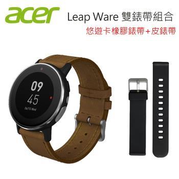 【雙錶帶版】Acer 宏碁 Leap Ware 智慧手錶 (悠遊卡錶帶皮錶帶)