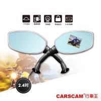 CARSCAM 行車王 M1機車後視鏡行車記錄器(贈16G)