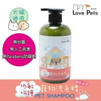洗毛精《Love Pets 樂沛思》低敏呵護寵物洗毛精-犬貓適用 500ml