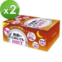 【日本新谷酵素】夜遲Night Diet熱控孅美酵素錠 薑黃加強版x2盒(30包/盒)