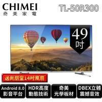 CHIMEI奇美 49吋 4K HDR智慧聯網液晶顯示器+視訊盒(TL-50R300)