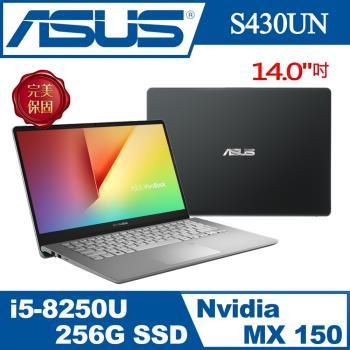 ASUS 華碩 S430UN-0051E8250U 14吋FHD (i5-8250U/4G/256G SSD/W10) 靚潮灰
