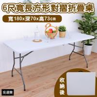 【免工具】寬180公分(桌厚3.5公分)-對疊折疊桌/露營桌/餐桌/書桌/電腦桌/工作桌/拜拜桌-象牙白色