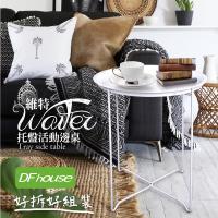 DF house 維特托盤活動邊桌(2色)