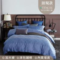 夢工場 都會風情天絲頂規款兩用被鋪棉床包組-加大