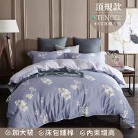 夢工場 優雅怡人天絲頂規款兩用被鋪棉床包組-雙人