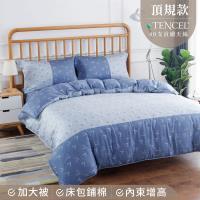 夢工場 專屬藍調天絲頂規款兩用被鋪棉床包組-雙人