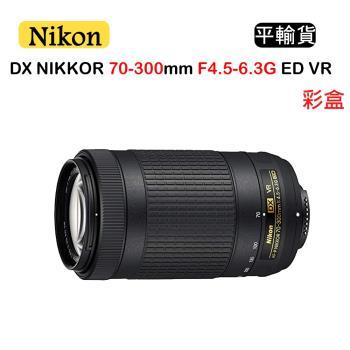 NIKON AF-P DX NIKKOR 70-300mm F4.5-6.3G ED VR (平行輸入) 彩盒
