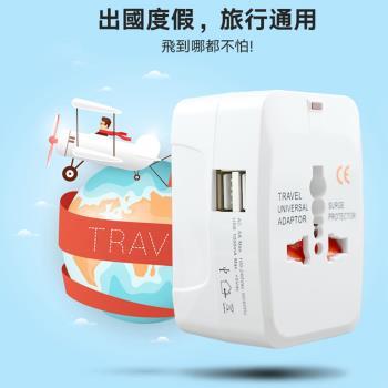 全球通萬用轉接插座!雙USB接頭設計
