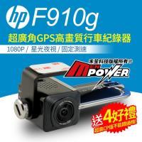 HP 惠普 F910g GPS測速 星光夜視 174度大廣角 高畫質行車記錄器