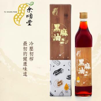 余順豐 黑麻油(550ml)