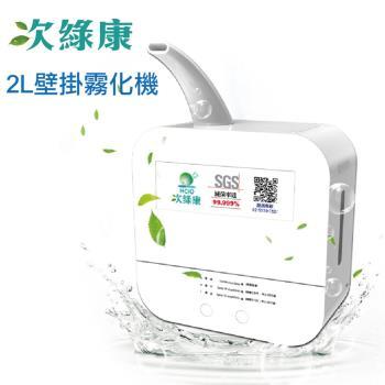 次綠康-壁掛式除菌機(2L)