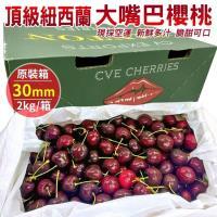 果物樂園-空運紐西蘭大嘴巴30mm櫻桃(原裝2kg±10%含盒重)