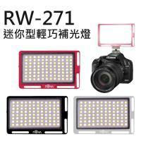 ROWA 樂華 RW-271 迷你型輕巧補光燈 (紅 黑 鈦三色) LED 亮度 色溫 可調 攝影燈(RW271,公司貨)
