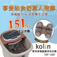 【歌林Kolin】微電腦調溫深桶15L噴淋足浴機KSF-LN07 / 泡腳機 / 足浴機