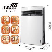[福利品]Northern北方直立式電暖器 FH221 (庫)