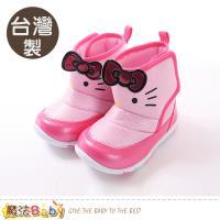 魔法Baby 女童靴 女童鞋 台灣製Hello kitty正版雪靴 sk0600