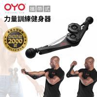 OYO 攜帶式力量訓練健身器(你的隨身健身房 輕巧便攜 全身鍛鍊 最適合台灣人的健身神器!)