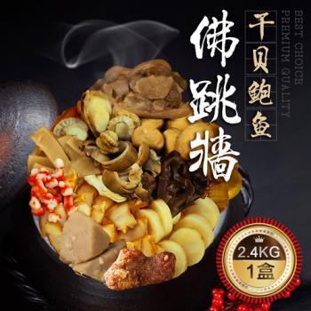 築地一番鮮-年菜必Buy-干貝風味佛跳牆(2.4kg/盒)