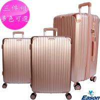 YC Eason麗致20+24+29吋三件組PC髮絲紋可加大行李箱 多色可選
