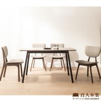 日本直人木業-Ander四張椅子搭配5119全實木135公分餐桌