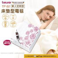 贈暖暖貼✪德國博依beurer銀離子床墊型電毯(單人定時型) TP60 / TP-60