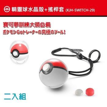 精靈寶可夢 精靈球專屬水晶殼+類比搖桿套 2入組 (KJH-SWITCH-29)