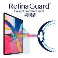 RetinaGuard 視網盾 iPad Pro 12.9 (2018新版) 防藍光鋼化玻璃保護貼