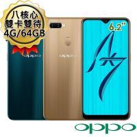 OPPO AX7 4G/64G 6.2吋 4G 雙卡雙待 八核水滴螢幕手機-送玻璃保護貼+背蓋+自拍棒