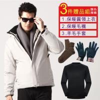 【JORDON】GORE-TEX  + 羽絨 男款 兩件式外套 (1075)
