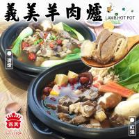 義美 羊肉爐(清燉/紅燒) x 6包