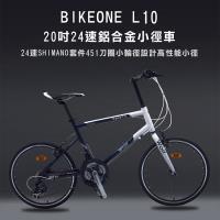 BIKEONE L10 20吋24速鋁合金小徑車 24速SHIMANO套件451刀圈小輪徑設計高性能小徑 僅重9.8kg品味時尚 追求卓越