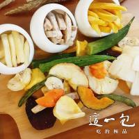 【這一包】極鮮蔬果脆片系列(任選3包)綜合蔬果脆片/洋蔥脆片/地瓜脆條/馬鈴薯脆條/芋頭脆條