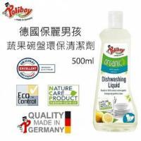 德國保麗男孩Poliboy 蔬果碗盤環保清潔劑500ml